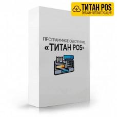 Программное обеспечение «Титан POS»