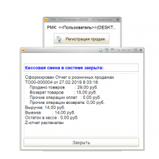 Расширение конфигурации «1С: Розница для Беларуси» (2.2) для КСА Титан (А, A wi-fi, ПЛЮС)