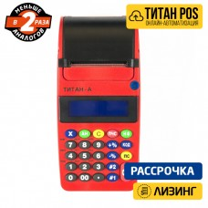 Кассовый аппарат ТИТАН-А «FIRE» красный, встроенное СКНО