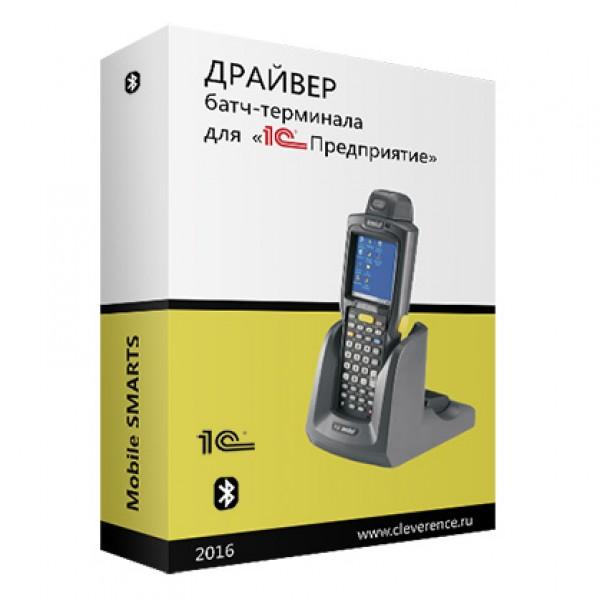 Драйвер БАТЧ-терминала для «1С:Предприятия» на основе Mobile SMARTS