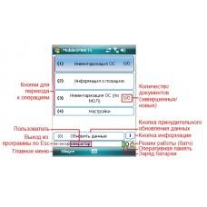 Драйвер инвентаризации основных средств для «1С:Предприятия» на основе Mobile SMARTS