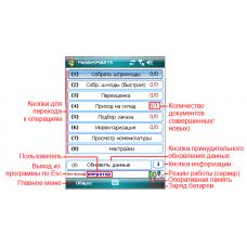 Драйвер радио-терминала для «1С:Предприятие» Wi-Fi PRO (online) на основе Mobile SMARTS
