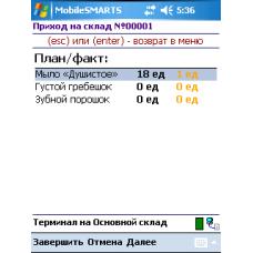 Универсальная программа для терминала сбора данных